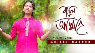 Rasulullah Shiblu Mahmud Mp3 Song Download