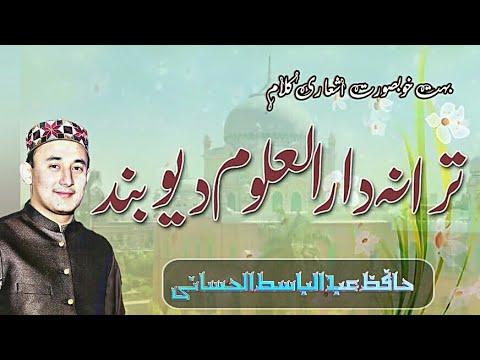 | Hafiz Abdul Basit Hassani | New Naat #2018
