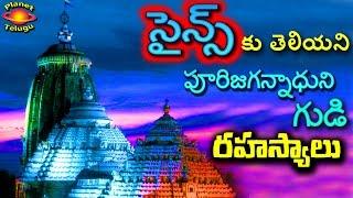 Video Top Secrets about Puri Jagannath Temple in Telugu by Planet Telugu download MP3, 3GP, MP4, WEBM, AVI, FLV Januari 2018