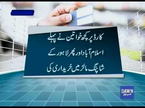 Credit card worth Rs.16 Lac stolen by women in Islamabad