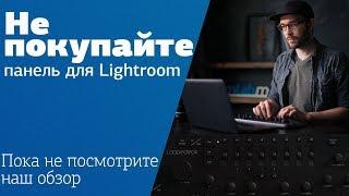Обзор панели Loupedeck для обработки фотографий в Lightroom от Александра Амбалова