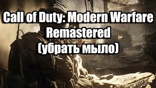 Call of Duty: Modern Warfare Remastered убрать мыло, повысить чёткость картинки(, 2016-11-07T20:04:04.000Z)