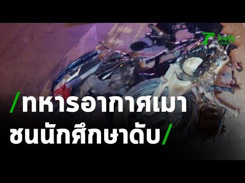 ยันไม่เมาทหารอากาศชน นศ.สาวดับ 2 ศพ | 050464 | ข่าวเที่ยงไทยรัฐ
