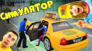 где ПАПА потерял КЛИЕНТА? Симулятор таксиста ПАПА и ДОЧКА рулят по улицам ищут ПАССАЖИРОВ!