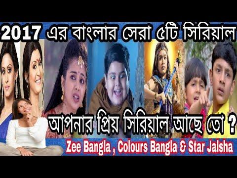 Bangla Top 5 Serial 2017 | Star Jalsha Top Serials 2017 | Zee Bangla Top Serials 2017 |