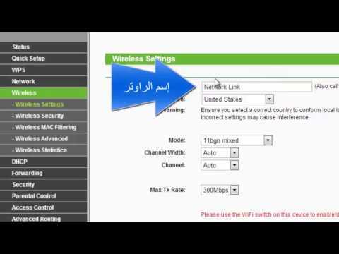 كيفية تغيير كلمة سر الراوتر Tp Link