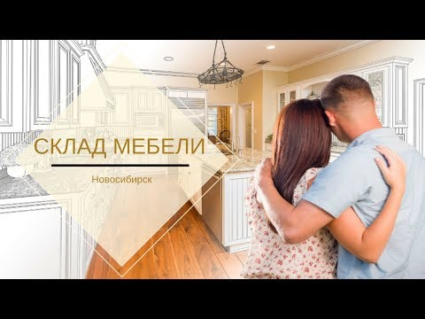 Купить кухню в Новосибирске