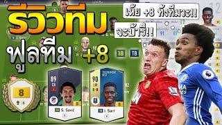[FIFA Online 4] รีวิวทีม ฟูลทีม +8 ทั้งทีม มันช่างจ้าาสะเหลือเกิน!!