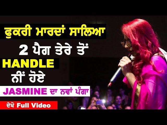 Jasmine Sandlas Fight Tu Saleya Fukkri Marda Latest Video Oops Tv