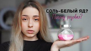 постер к видео Какую соль лучше есть