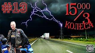 15000 на 3 колеса. День 29. Урал разваливается на монгольских дорогах.