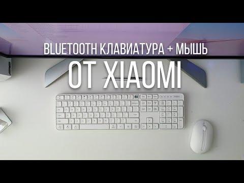 Беспроводная клавиатура + мышь от Xiaomi MIIIW. Обзор
