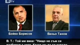 Скрит разговор на Бойко Борисов и Ваньо Танов