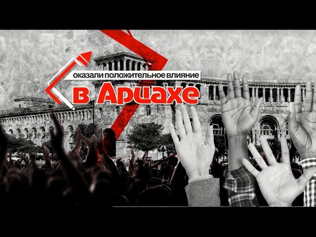 Демократия – выигрышное преимущество для Арцаха