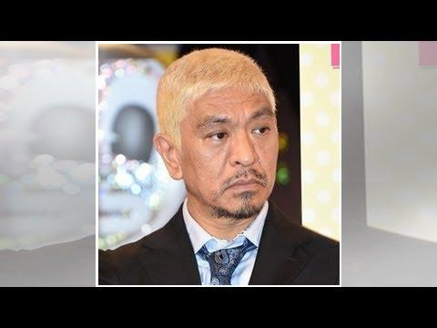 松本人志、三又又三から借金1500万円回収を報告 - 絶縁報道から約1年