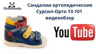 Ортопедические сандалии Сурсил Орто 13 101