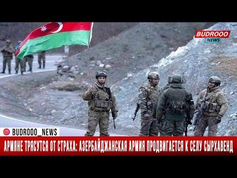 Армяне трясутся от страха: азербайджанская армия продвигается к селу Сырхавенд