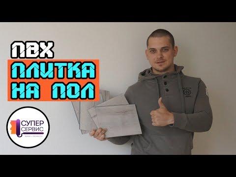 Кварцвиниловая (ПВХ) плитка на пол | Укладка ПВХ плитки | Ремонт квартир в СПБ (Санкт-Петербург)