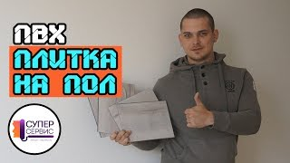 Кварцвиниловая (ПВХ) плитка на пол | Укладка ПВХ плитки | Ремонт квартир в СПБ (Санкт-Петербург)(, 2017-07-25T07:21:18.000Z)