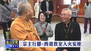 【唯心新聞76】| WXTV唯心電視台