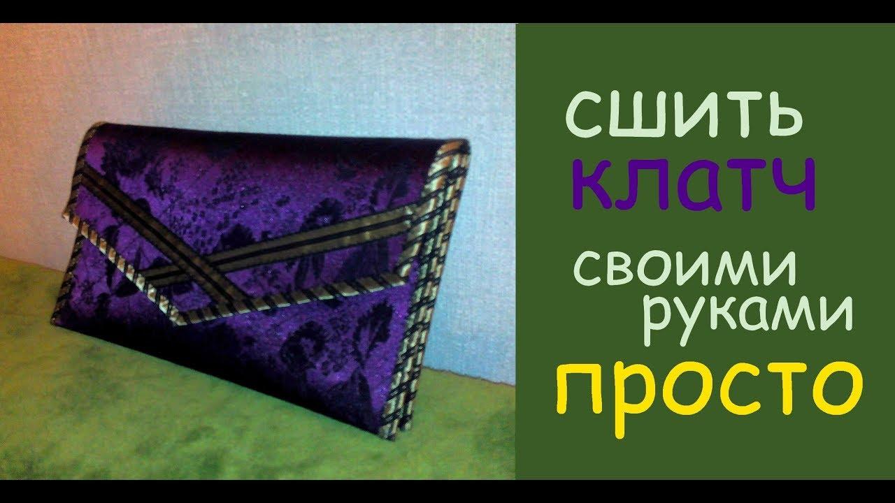 32c5bcc8e сумка клатч своими руками шьем дома легко и просто уроки шитья - YouTube