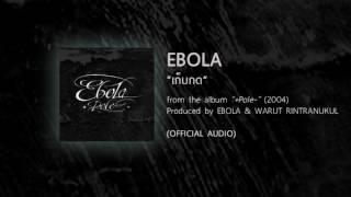 เก็บกด - EBOLA (from the album -POLE+ - 2004) 【OFFICIAL AUDIO】