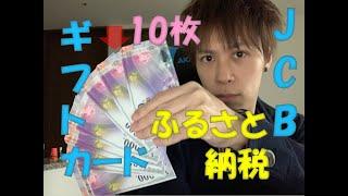 【JCBギフトカード】ふるさと納税返礼品開封!【還元率40%】