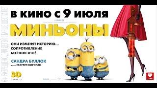 «Миньоны» — фильм в СИНЕМА ПАРК...