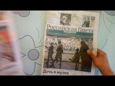 Российская газета 136 номер.