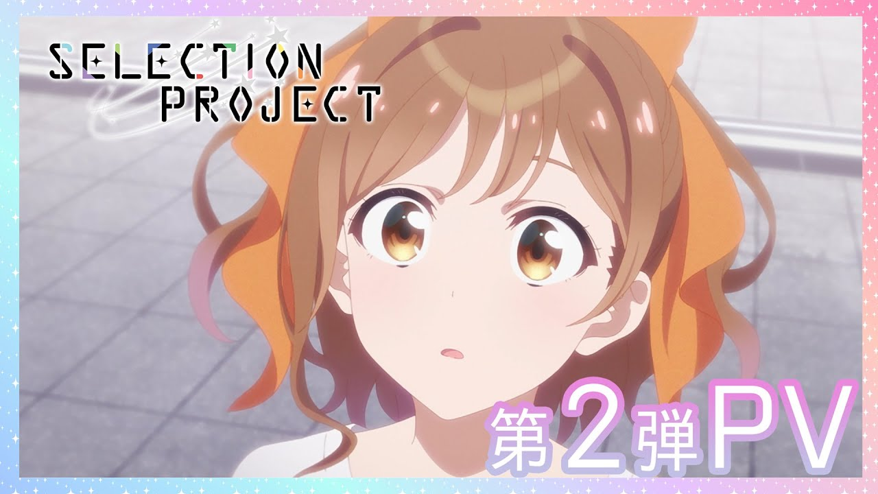TVアニメ「SELECTION PROJECT」PV第2弾【2021年10月放送開始】