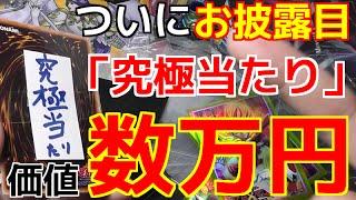 【遊戯王】1枚数万円の価値がある「究極当たり」がこれだ!!!【開封】