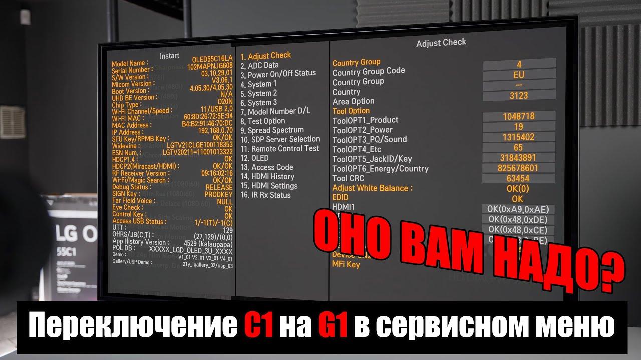 Download Взломать LG C1 , чтобы разблокировать яркость G1 EVO OLED - Оно Вам Надо?   ABOUT TECH