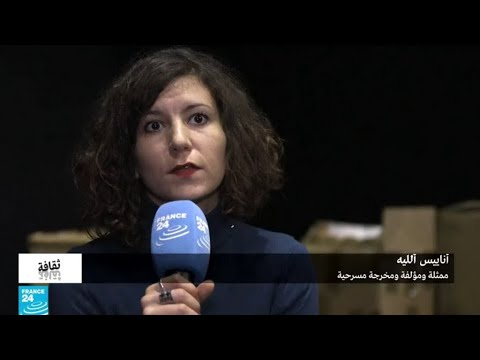 المخرجة الفرنسية أناييس آلليه تعود إلى أصولها الجزائرية في عرض مسرحي  - 15:55-2019 / 1 / 11
