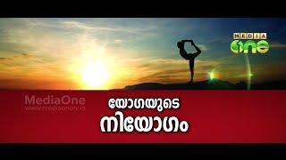 Kerala Summit   യോഗയുടെ നിയോഗം  (Episode 118)