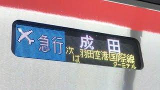 5500形京急乗り入れ開始@羽田空港「成田行き」✈︎急行