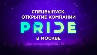 СпецВыпуск. Открытие компании Pride в Москве
