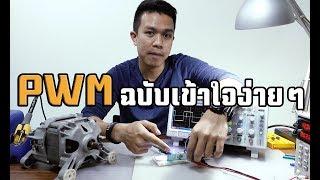 หรี่ไฟ - ปรับความเร็วมอเตอร์ DC ด้วย PWM พร้อมวงจรอย่างง่าย