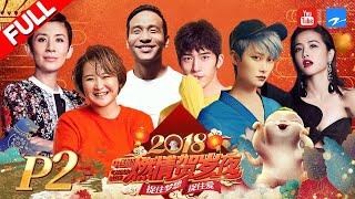音樂現場 | 中國春晚超震撼 一系列大咖 周杰倫用魔術告白氣球