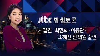 밤샘토론 81회 - 국정원 적폐청산, 정치보복인가? (2017.11.24)