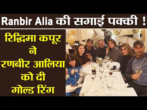 Ranbir Kapoor and Alia Bhatt get Gold ring in gift from Riddhima Kapoor ! Wow | FilmiBeat Mp3