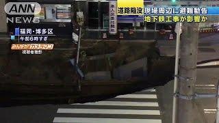 8日朝、福岡市のJR博多駅前で道路が大規模に陥没しました。陥没したのは...