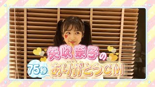 平素より、AKB48グループを応援して下さり、誠にありがとうございます。...