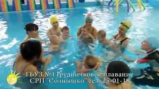 """Грудничковое плавание СРП """"Солнышко"""" ГБУЗ №4 г. Улан-Удэ"""