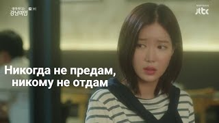Мой ID - Красотка из Каннама / My ID Is Gangnam Beauty / Клип к дораме