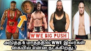 அடுத்த 6 மாதத்தில் WWE இவர்கள் கையில் என்ன நடக்கிறது..?/World Wrestling Tamil
