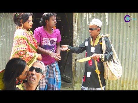 চিপায় ভন�ড ফকির I তারছেড়া ভাদাইমা I chipai vondo fokir I Tarchera Vadaima I Bangla Koutuk 2019