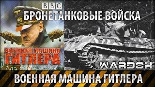 Военная машина Гитлера - Бронетанковые войска. Фильм 3 / Wardok