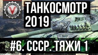 Танкосмотр2019 #6. CCCР. Тяжелые танки 1 (ветка Объект 705А) | World of Tanks