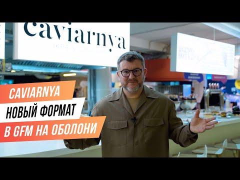 Открываем Caviarnya: новый формат в Gastrofamily Food Market