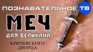 Меч для великана Кричевского дворца (Познавательное ТВ, Артём Войтенков)